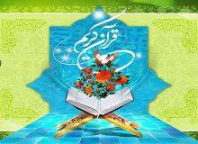 هفتمین دوره مسابقه حافظون مکتب امام زمان (عج)