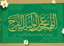 برنامه هفتگی مکتب امام زمان(عج)جمعه ها