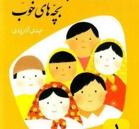 کتاب قصههای کلیله و دمنه