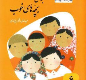 کتاب قصههای شیخ عطار