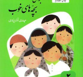 کتاب قصههای مرزبان نامه
