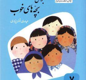 کتاب قصههای گلستان و ملستان