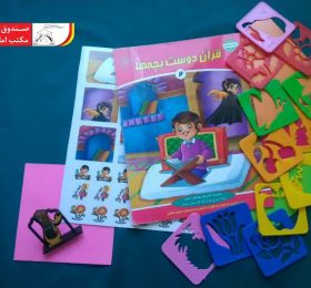 """کتاب """"قرآن دوست بچه ها""""، تابلو پایه دار رو میزی و مجموعه شابلون نقاشی"""