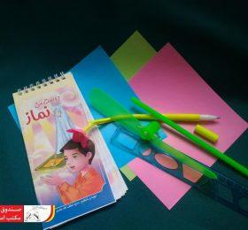 مجموعه کتاب زیبای دوست من نماز، خودکار؛ فرفره چراغدار به همراه یک عدد خط کش (ژله ای)