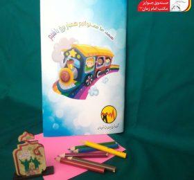 مجموعه دفتر نقاشی و مداد رنگی ۶ رنگ به همراه یک تابلو پایه دار رو میزی
